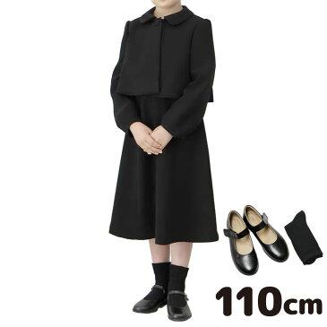 【レンタル】【小物フルセット】【子供】【礼服】【喪服】【110cm】女の子用ブラックフォーマルレンタル【ブラックフォーマル】【ワンピース】【子供服】【葬式】【通夜】【法事】【結婚式】