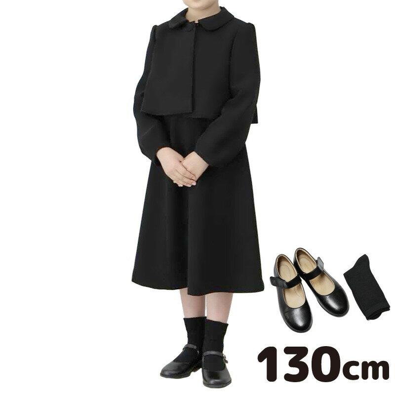 【レンタル】【小物フルセット】【子供】【礼服】【喪服】【130cm】女の子用ブラックフォーマルレンタル【ブラックフォーマル】【ワンピース】【子供服】【葬式】【通夜】【法事】【結婚式】