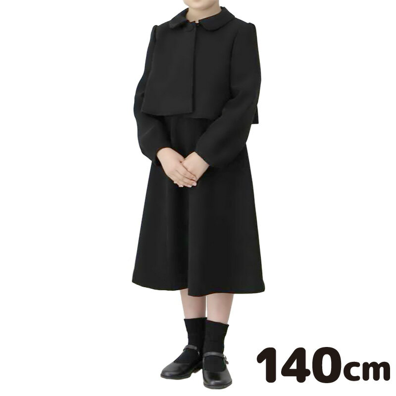 【レンタル】【子供】【礼服】【喪服】【140cm】女の子用ブラックフォーマルレンタル【ブラックフォーマル】【ワンピース】【子供服】【葬式】【通夜】【法事】【結婚式】
