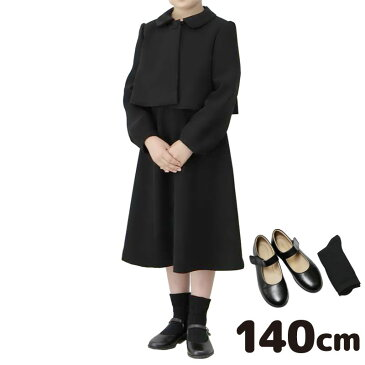 【レンタル】【小物フルセット】【子供】【礼服】【喪服】【140cm】女の子用ブラックフォーマルレンタル【ブラックフォーマル】【ワンピース】【子供服】【葬式】【通夜】【法事】【結婚式】