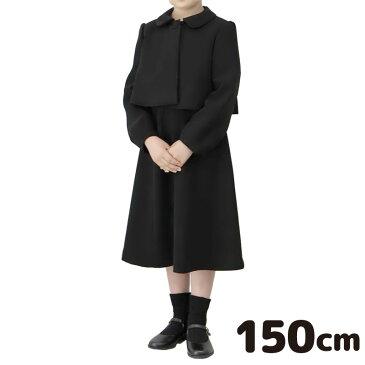 【レンタル】【子供】【礼服】【喪服】【150cm】女の子用ブラックフォーマルレンタル【ブラックフォーマル】【ワンピース】【子供服】【葬式】【通夜】【法事】【結婚式】