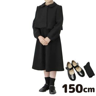【レンタル】【小物フルセット】【子供】【礼服】【喪服】【150cm】女の子用ブラックフォーマルレンタル【ブラックフォーマル】【ワンピース】【子供服】【葬式】【通夜】【法事】【結婚式】