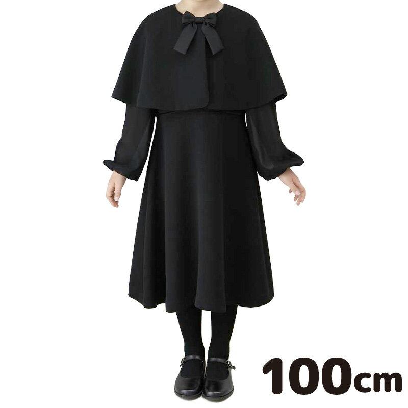 【レンタル】【子供】【礼服】【喪服】【100cm】女の子用ブラックフォーマルレンタル【ブラックフォーマル】【ワンピース】【子供服】【葬式】【通夜】【法事】【結婚式】