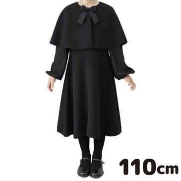 【レンタル】【子供】【礼服】【喪服】【110cm】女の子用ブラックフォーマルレンタル【ブラックフォーマル】【ワンピース】【子供服】【葬式】【通夜】【法事】【結婚式】