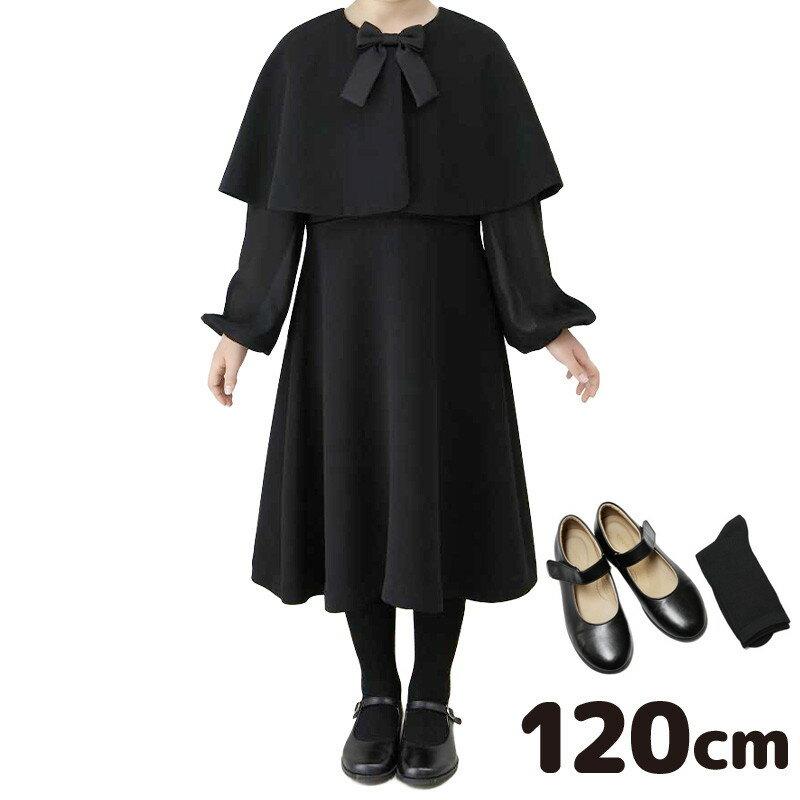 【レンタル】【小物フルセット】【子供】【礼服】【喪服】【120cm】女の子用ブラックフォーマルレンタル【ブラックフォーマル】【ワンピース】【子供服】【葬式】【通夜】【法事】【結婚式】