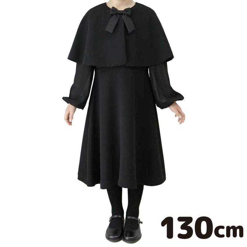 【レンタル】【子供】【礼服】【喪服】【130cm】女の子用ブラックフォーマルレンタル【ブラックフォーマル】【ワンピース】【子供服】【葬式】【通夜】【法事】【結婚式】