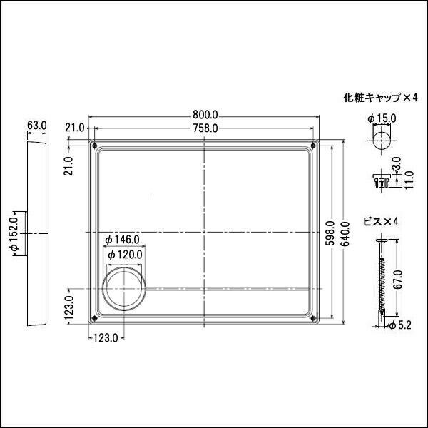カクダイ 洗濯機用防水パン(縦引トラップ付き)426-421-L+426-131