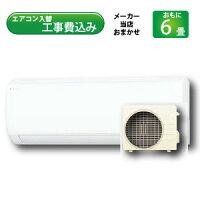 【標準取付+取外+処分セット】2020年最新モデル冷暖房エアコン国内メーカー新品6畳用2.2kw(100V)送料無料・工事費込!