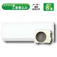【標準取付+取外+処分セット】2020年最新モデル冷暖房エアコン国内メーカー新品8畳用2.5kw(100V)送料無料・工事費込!