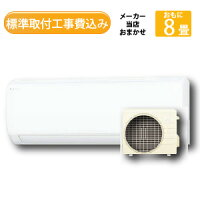 【標準取付工事セット】2020年最新モデル冷暖房エアコン国内メーカー新品8畳用2.5kw(100V)送料無料・工事費込!