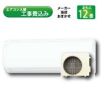 【標準取付+取外+処分セット】2020年最新モデル冷暖房エアコン国内メーカー新品12畳用3.6kw(100V)送料無料・工事費込!