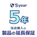 【家電製品_延長保証】あんしん長期保証サービス<5年>
