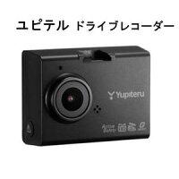 ユピテル350万超高画質録画ドライブレコーダーDRY-ST7000C