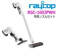 RHC100コードレススティッククリーナー