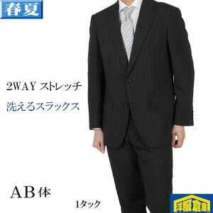 洗えるパンツ 1タック ビジネススーツ メンズ2WAYストレッチ 素材 【AB体】 9000 RS3106-rev7-