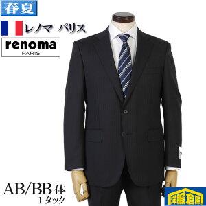 【AB体/BB体】【RENOMA PARIS】レノマ パリス 1タック ビジネススーツ メンズSuper120's 黒/ストライプ 25000 wRS3134