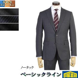 ノータック スリム ビジネス スーツ メンズ総裏仕立て クラシック オーダークオリティ 毛50% 全7柄 【Y/A/AB体】 rs6099 13000-rev11-