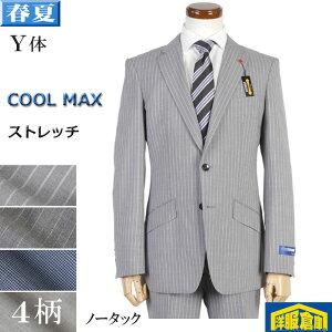 スーツ【Y体】【COOL MAX】 ビジネススーツ メンズ ノータック スリム軽い 涼しい ストレッチ素材 全4柄 11,000 RS7005y-rev9-