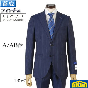 【Y/A体】フィッチェ【FICCE】1タック 段返り3釦 ビジネス スーツ メンズタック付きスリム 尾州産生地 25000 wRS7171
