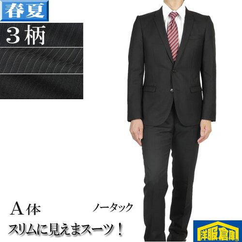 35%off春夏 A体サイズ限定ノータックナローラペル スリムスーツ ビジネススーツ メンズスーツ選...