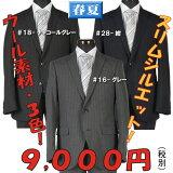 Y体限定/ノータックスリムビジネススーツシルク混上質素材使用選べる3色−RS9015-夏p20-