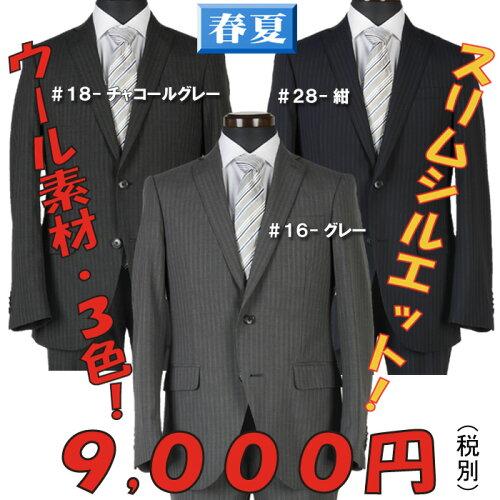 35%offY体限定/ノータックスリムビジネススーツシルク混上質素材使用選べる3色−RS9015-決算sale-