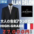 RSi9115−AB体サイズ限定1タックビジネススーツ「ALAINDELON」Super100's生地使用