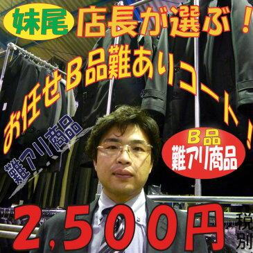 BOC001−少々難アリだからこの価格!2,500円(税別)(色・柄・デザインのご指定はお受けする事が出来ません)