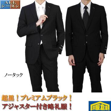 RF4201−シングル2釦ノータックオールシーズン礼服!超黒!プレミアムブラックスーパー100'sファインウール!