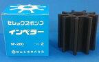 【最安値】樫山工業ポンプインペラSP-280セレックスポンプ【送料無料】