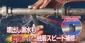 ユニテックアーロンテープグレーSRG-2強力融着補修テープ水漏れ配管補修