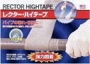 ユニテックレクターハイテープRH-1補修テープRH1
