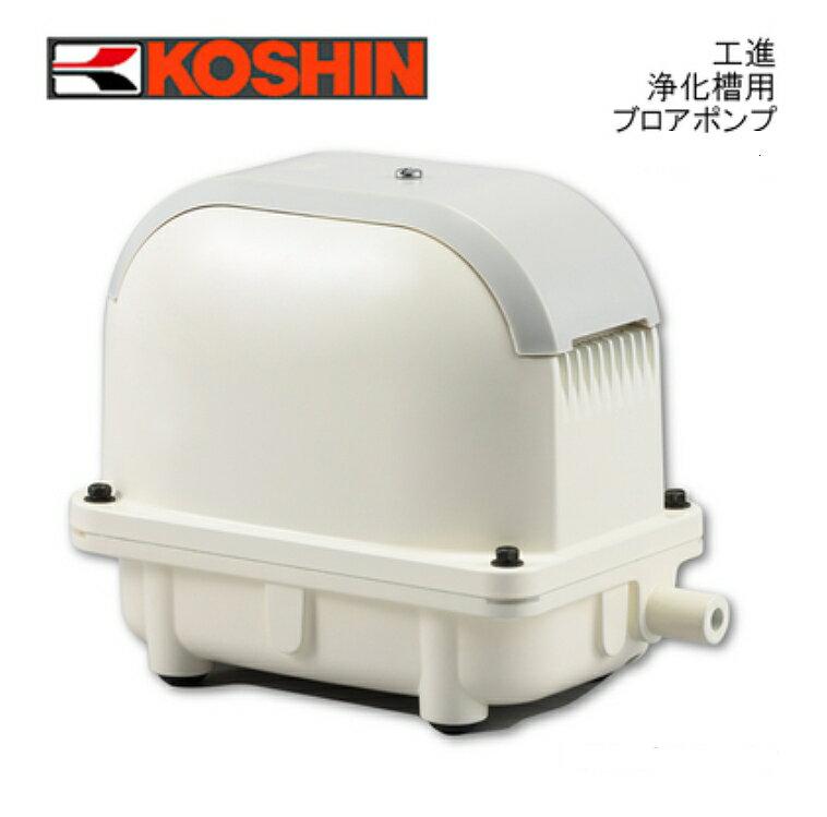 送料無料工進コーシンブロア浄化槽用エアーポンプAK-80Dブロワポンプ