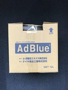 日本製 アドブルー 10L  20個 尿素水伊藤忠エネクス AdBlue