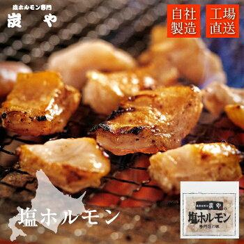 炭や塩ホルモン北海道物産展で大人気
