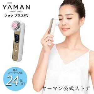【エントリーでP32倍確定★12/10】【ヤーマン公式】RF美顔器 フォトプラス の公式通販限定モデル!フォト機能を搭載! 6モードの多機能美顔器でさらにハリに満ちた素肌へ(YA-MAN)フォトプラスEX