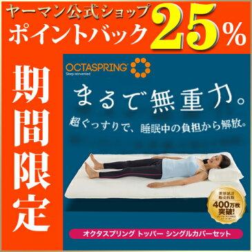 【ヤーマン公式】マットレス 世界累計販売枚数400万枚突破の快眠マットレス【オクタスプリング】お使いの寝具の上に敷くだけでまるで無重力。超ぐっすりで、「首・肩・腰」の悩みを解放。(ya-man)オクタスプリング トッパー シングルカバーセット