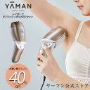 脱毛器【ヤーマン公式】全身ケアが約4分で完了*1。 肌色センサー+クール機能搭載で毛穴が目立たないつるすべ美肌へ。光美容器 (YA-MAN) レイボーテ RフラッシュPLUS EXセット