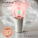 10%オフ【ヤーマン公式】スチーマー エステのフェイシャルケアを同時に叶える、LEDスチーム美顔器。(YA-MAN)フォトスチーマー