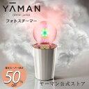 【50%オフ】新発売 スチーマー【ヤーマン公式】エステのフェ...