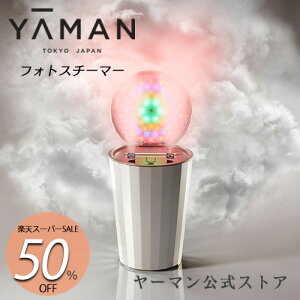 【50%オフ】新発売 スチーマー【ヤーマン公式】エステのフェイシャルケアを同時に叶える、LEDスチーム美顔器。(YA-MAN)フォトスチーマー