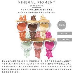 オンリーミネラル【ヤーマン公式】目元、頬、唇にマルチに使える、ミネラル100%カラーパウダー。オンリーミネラルミネラルピグメント<長井かおりプロデュース>