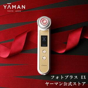 【ランク別&エントリーでポイント最大10倍★10/22 9:59まで】【ヤーマン公式】RF美顔器 フォトPLUS の公式通販限定モデル!フォト機能を搭載! 6モードの多機能美顔器でさらにハリに満ちた素肌へ(YA-MAN)フォトプラスEX
