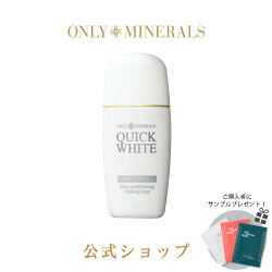 化粧下地1本で、明るい透明美肌へ!ミネラル色素が自然な血色感を演出し、美容液成分でつけている間中スキンケア。(ya-man)オンリーミネラルクイックホワイト25mL