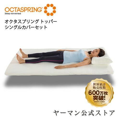 【ヤーマン公式】世界累計販売枚数400万枚突破の快眠マットレス【オクタスプリング】お使いの寝具の上に敷くだけでまるで無重力。超ぐっすりで、「首・肩・腰」の悩みを解放。(ya-man)オクタスプリング トッパー シングルカバーセット