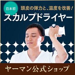 【ヤーマン公式】スカルプドライヤー(パールホワイト)日本初美容音波振動ドライヤー。頭皮から変わる艶髪・ハリ肌。ご家庭で極上のヘッドスパ。