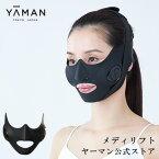【ヤーマン公式】美顔器 メディリフト 1回10分ウェアラブル美顔器 着けるだけで表情筋トレーニング マスク (YA-MAN) メディリフト MediLift