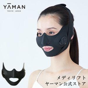 【ヤーマン公式】美顔器 メディリフト 1回10分ウェアラブル美顔器 着けるだけで表情筋トレーニング (YA-MAN) メディリフト MediLift
