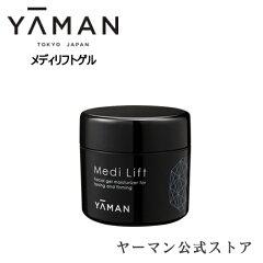 ヤーマン メディリフトゲル(メディリフト専用フェイスゲル 表情ジワやハリ・弾力をサポート)
