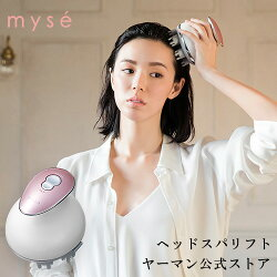 ヘッドスパ【ヤーマン公式】電動頭皮ブラシ頭皮から引き上げる新しいリフトケア(YA-MAN)ミーゼヘッドスパリフト